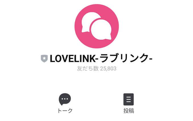 LOVELINKのLINE