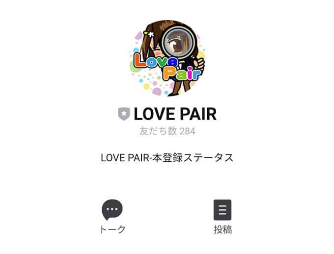 LOVEPAIRのLINE