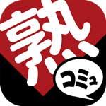 「熟コミュ」出会いアプリの評価/口コミ・評判~サクラ