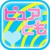 「ピュアとも」出会いアプリ評価/口コミ・評判~サクラ調査