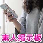 「素人掲示板」出会いアプリ評価/口コミ・評判~サクラ調査