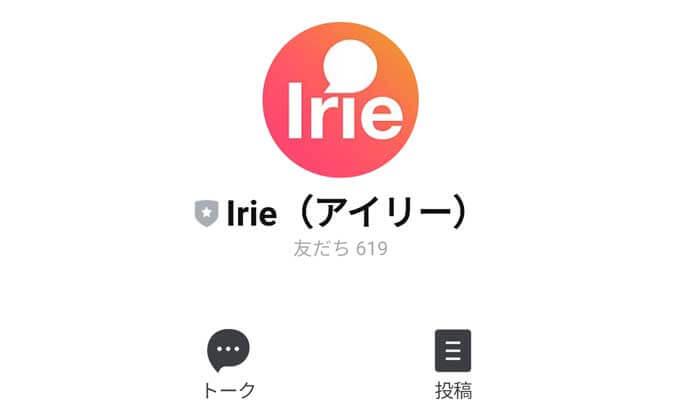 Irie(アイリー)のラインアカウント