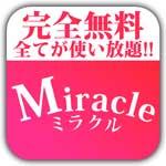 Miracle(ミラクル)出会いアプリ評価/口コミ・評判~サクラ調査